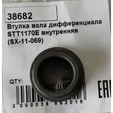 Втулка вала дифференциала STT1170E внутренняя (SX-11-069)