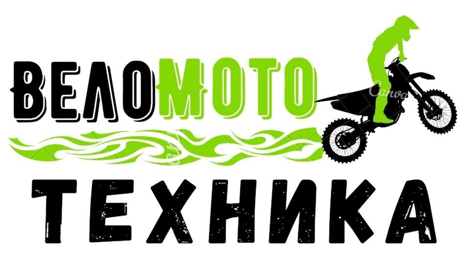 ВелоМотоТехника